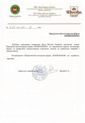 """відгук ПАТ """"Бель Шостка Україна"""""""