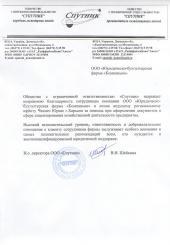 """відгук ТОВ """"Супутник"""""""