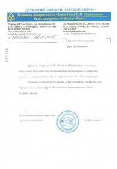 """відгук ДП """"Завод імені В.О. Малишева"""""""