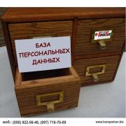 База персональных данных в Украине