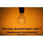 Почему выключают свет