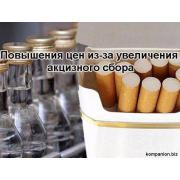 Повышение цен в Украине