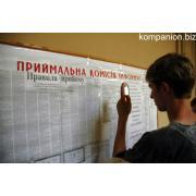 Подача документов в ВУЗы Украины