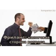 Фриланс в Украине