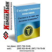 Госпошлина для оплаты за выдачу лицензий в Украине