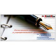 Изменения в учредительные документы в Украине