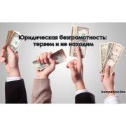 Юридическая безграмотность в Украине