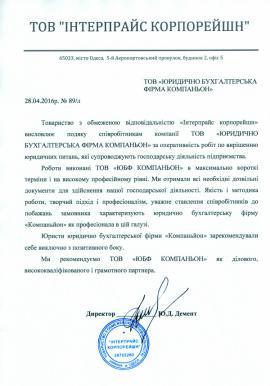 """відгук ТОВ """"ІНТЕРПРАЙЗ КОРПОРЕЙШЕН"""""""