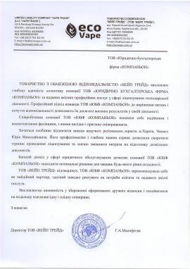 Отзыв о ЮБФ КОМПАНЬОН