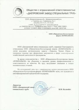 Отзыв ООО ДЗСТ