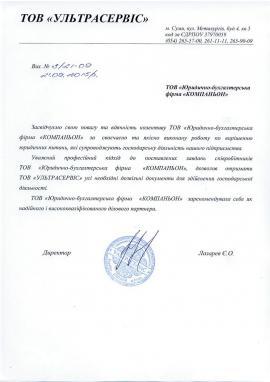 """Отзыв ООО """"УЛЬТРАСЕРВИС"""""""