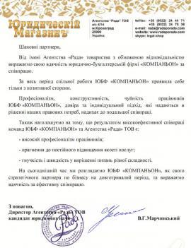 Отзыв ЮБФ КОМПАНЬОН Харьков