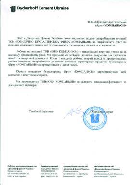 """відгук ПАТ """"ДІКЕРГОФФ ЦЕМЕНТ УКРАЇНА"""""""