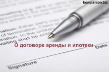 Процедура регистрации прав ипотеки и аренды