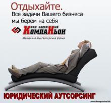 Аутсорсинг в Украине