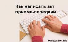 Как написать акт приема-передачи