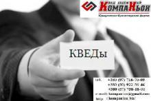 Коды внешне экономической деятельности в Украине
