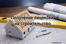 Порядок получения лицензий на строительство