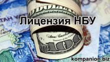 Лицензия НБУ в Украине