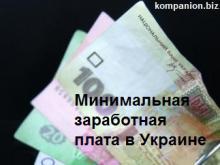 Минимальная заработная плата в Украине
