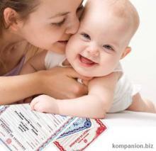 Регистрация ребёнка