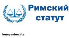 Римский статут международного уголовного суда