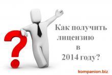 Как получить лицензию в Украине