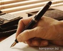 Как правильно написать заявление в Украине