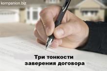 Нотариальное заверение договора