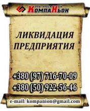 Процедура ликвидации предприятия в Украине