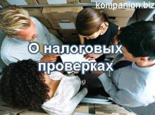 Налоговые проверки в Украине
