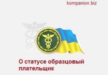Образцовый плательщик налогов в Украине