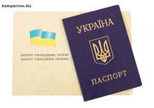 Как восстановить утерянный паспорт в Украине
