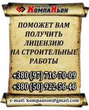 Строительная лицензия в Украине