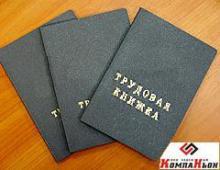 Восстановление утерянной трудовой книжки в Украине